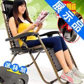 (展示品)鋸齒軌道!!無重力躺椅(送杯架)無段式躺椅斜躺椅.露營椅折合椅摺合椅折疊椅摺疊椅子涼椅