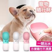 寵物飲水器 戶外水壺 狗狗 寵物外出 關愛杯 毛小孩 寵物水瓶 隨行杯【RS841】