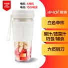 果汁機 攪拌機 榨汁機 隨身果汁機 隨身果汁杯 隨身榨汁機 電動果汁機 隨行杯 電動榨汁機