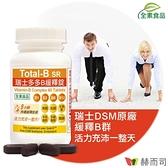 【赫而司】瑞士DSM多多B高單位緩釋B群全素食維他命膜衣錠(60錠/罐)
