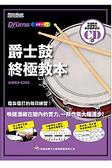 小叮噹的店- 爵士鼓系列 爵士鼓終極教本(附CD) 581441