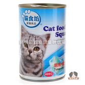 【寵物王國】貓食坊-鮪魚+鱸魚貓罐400g
