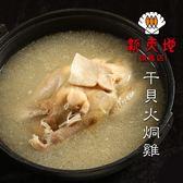 新天地.干貝火烔燉全雞2400g/盒﹍愛食網