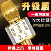 麥克風 手機麥克風無線家用全名唱歌話筒帶音響一體式兒童卡拉ok【快速出貨】