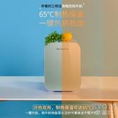 單人用迷你小冰箱小型家用制冷學生宿舍放面膜化妝品保鮮租房用 京都3C YJT