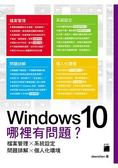 Windows 10哪裡有問題?