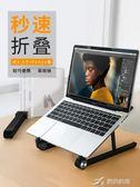 筆記本電腦支架托架桌面增高升降散熱架子折疊抬高墊高 樂芙美鞋
