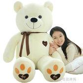 抱抱熊絨毛絨玩具泰迪熊貓公仔大熊洋娃娃布1.6米1.8生日禮物女孩YXS『小宅妮時尚』