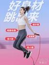 跳繩負重健身成人女性專業運動計數器兒童跳神繩 【快速出貨】