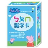 粉紅豬小妹(ㄅㄆㄇ識字卡)