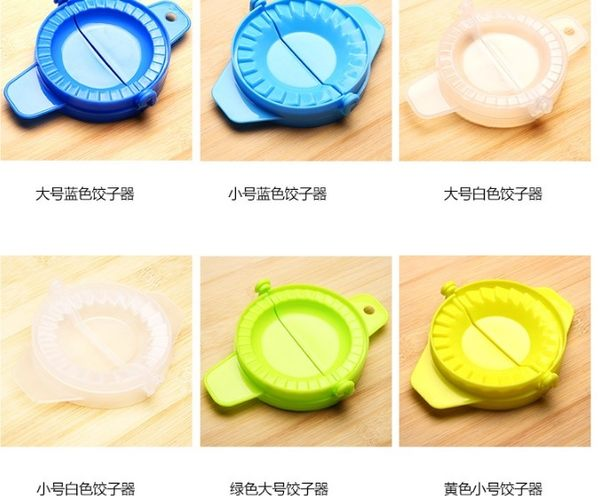 [協貿國際] 創意生活輕鬆包餃子器手動捏餃子器餃子模 (15個價)