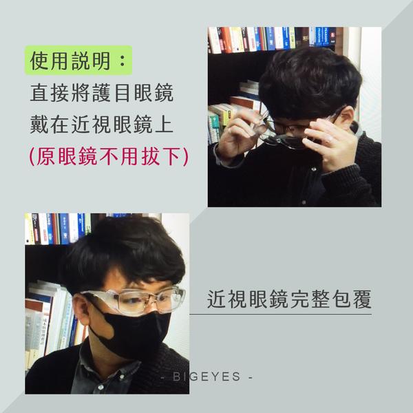 全覆式護目鏡 1入【瑞昌藥局】017033 透明平光眼鏡 護目眼鏡防飛沫 (防護類)