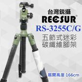銳攝 RECSUR 台腳五號 RS-3255C/G+CQ-2雲台 25.5mm 五節迷彩碳纖三腳架 可拆成單腳架 屮T3