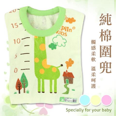 純棉圍兜 長頸鹿寶寶款 台灣製  愛樂象