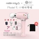 現貨送好禮『iNO Model 5 Hello Kitty 小捶震動按摩槍』限量版 按摩槍 舒壓按摩【購知足】