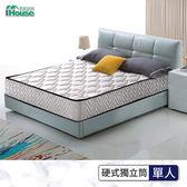 IHouse-麥丹 2.4mm硬式獨立筒床墊-單人3x6.2尺白色