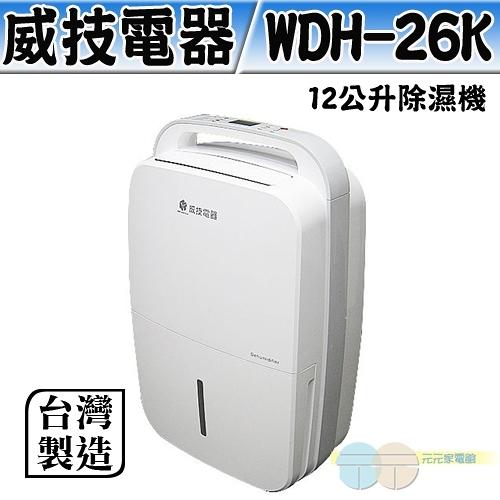 元元家電 威技 12L台灣製造除濕機 WDH-26K