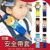 安全帶護套 護肩 兒童動物 可愛立體動物安全帶護套 兒童車用安全帶 米荻創意精品館