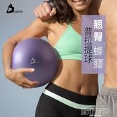瑜伽球  23cm迷你瑜伽球 普拉提小球 塑形蜂腰健身球體操運動平衡球  生活主義