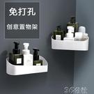 浴室置物架 衛生間置物架壁掛廁所洗手間馬桶浴室收納架吸壁式架子免打孔三角 3C公社YYP