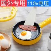 110V蒸蛋器煎蛋器家用小型插電煎鍋迷你早餐機多功能不黏鍋小煎鍋 聖誕節免運