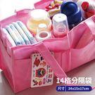 媽媽包 分隔袋 收納袋【MF0002】手提媽媽包分隔袋/收納袋(七格) 公園散步的好幫手