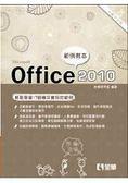 Office 2010範例教本(含Word、Excel、PowerPoint)(