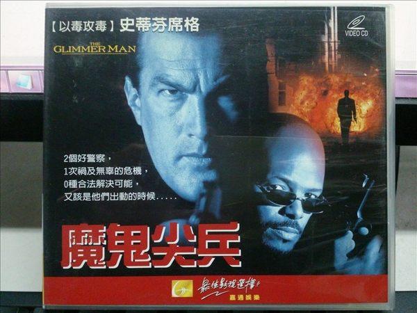 挖寶二手片-V01-016-正版VCD【魔鬼尖兵】-史蒂芬席格