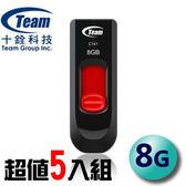 【5入組】 Team 十銓 8GB 8G C141 USB2.0 隨身碟