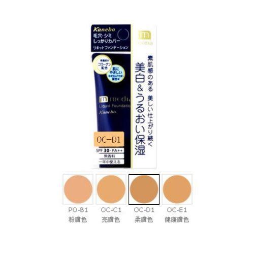 media媚點 防曬保濕礦物粉底液OC-D1【康是美】