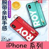 【萌萌噠】iPhone X XR Xs Max 6 7 8 SE2 創意時尚日韓潮殼 ROY 腕帶親膚手感 全包磨砂軟殼 手機殼
