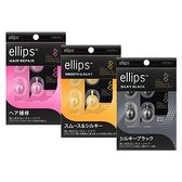 印尼 ellips 角蛋白膠囊護髮油升級版(1mlx6粒) 款式可選【小三美日】