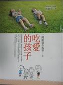 【書寶二手書T4/親子_JNH】吃愛的孩子-一開始就不孤單2_洪淑青