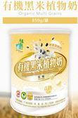 禾農 有機黑米植物奶 850gx2罐 限時特惠