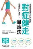 (二手書)走路是靈藥,治百病的對症健走自療法:怎麼走?才能有效改善糖尿病、高血..
