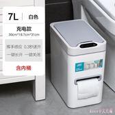 感應式垃圾桶 智能家用衛生間廁所帶蓋夾縫拉圾桶窄全自動帶馬桶刷 DR19060【Rose中大尺碼】