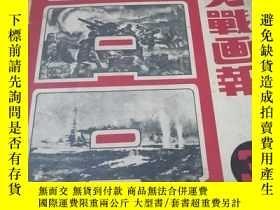 二手書博民逛書店罕見1940年《良友畫報號外——二戰畫報》3Y13294
