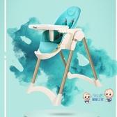 用餐椅 兒童餐椅寶寶吃飯座椅多功能便攜折疊兒童餐桌學坐椅子家用T 4色