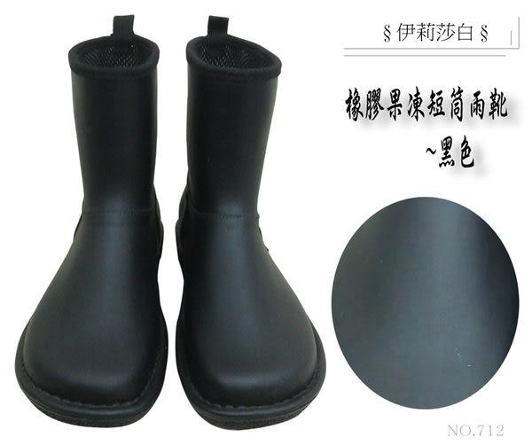 日本製雨鞋/雨靴--百搭帥氣橡膠果凍短筒雨靴~黑色--日本製(712)