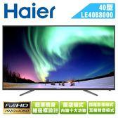 【Haier海爾】40吋Full HD LED液晶顯示器+視訊盒LE40B8000/40B8000