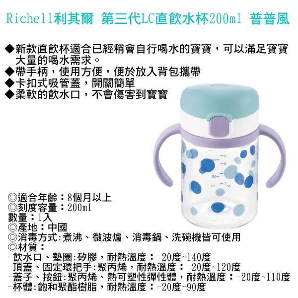 *美馨兒*日本Richell利其爾-第三代LC直飲水杯200ml 普普風 422元