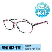 【KEL MODE 老花眼鏡】台灣製造 濾藍光彈性鏡腳(#341典雅黑花圓框)