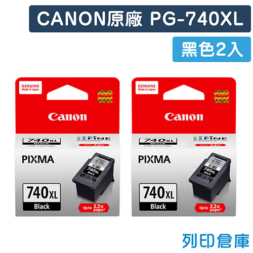 原廠墨水匣 CANON 2黑組合包 高容量 PG-740XL /適用 CANON MG2170/MG3170/MG4170/MG3570/MX477/MX397