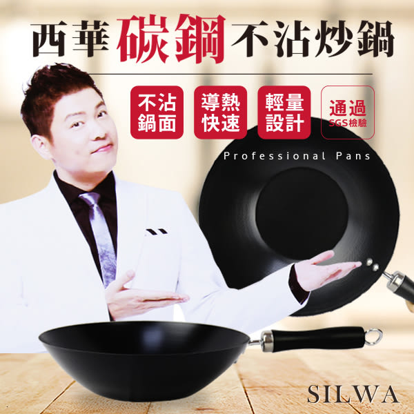 曾國城代言 西華碳鋼不沾炒鍋 28cm【櫻桃飾品】【29537】
