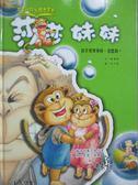 【書寶二手書T8/少年童書_ZJV】莎莎妹妹-孩子常常爭吵,怎麼辦 _陳書韻