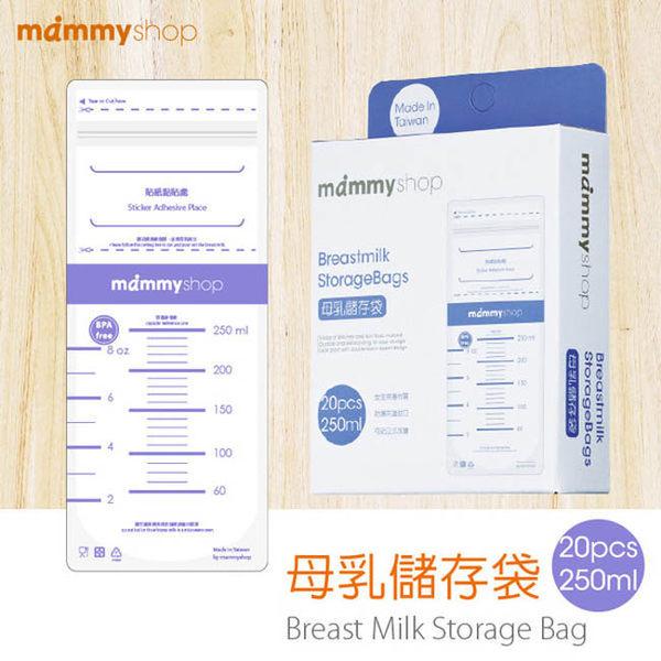 媽咪小站 母乳儲存袋/冷凍袋-250ml可站立型(20入)