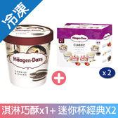 哈根達斯淇林巧酥X1+經典迷你杯X2-暢銷組【愛買冷凍】
