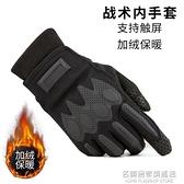 正品戰術手套全指男內手套冬季加絨保暖戶外騎行釣魚防寒運動手套 名購新品