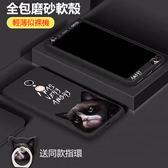 送鋼化膜+支架 卡通磨砂殼 紅米5 紅米5 Plus 手機殼 社會貓 創意文字殼 保護殼 保護套
