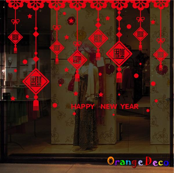 壁貼【橘果設計】新年福到 過年 DIY組合壁貼 牆貼 壁紙 壁貼 室內設計 裝潢 壁貼 春聯